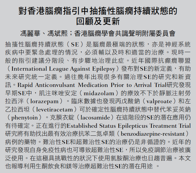 review and update of the hong kong epilepsy guideline on